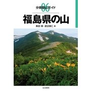 分県登山ガイド 06 福島県の山(山と溪谷社) [電子書籍]