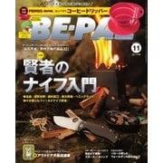 BE-PAL(ビーパル) 2017年11月号(小学館) [電子書籍]