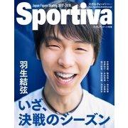 Sportiva 羽生結弦 いざ、決戦のシーズン 日本フィギュアスケート2017-2018シーズン展望号(集英社) [電子書籍]