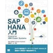 SAP HANA入門 Powered by IBM Power Systems(翔泳社) [電子書籍]