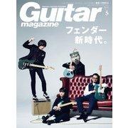 ギター・マガジン 2017年5月号(リットーミュージック) [電子書籍]