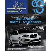 eS4 EUROMOTIVE MAGAZINE no.71(芸文社) [電子書籍]