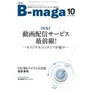 B-maga 2017年10月号(サテマガ・ビー・アイ) [電子書籍]