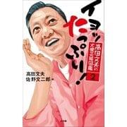 高田文夫の大衆芸能図鑑2 イヨッ たっぷり!(小学館) [電子書籍]