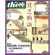the座39号 貧乏物語(1998)(小学館) [電子書籍]