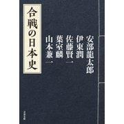合戦の日本史(文藝春秋) [電子書籍]