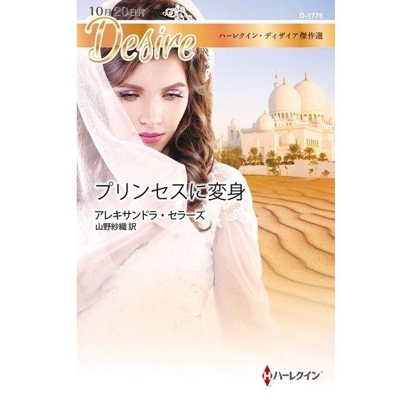 プリンセスに変身【ハーレクイン・ディザイア傑作選】(ハーレクイン) [電子書籍]