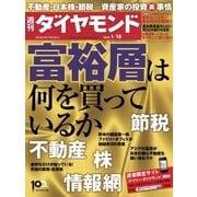 週刊ダイヤモンド 14年1月18日号(ダイヤモンド社) [電子書籍]
