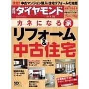 週刊ダイヤモンド 14年1月25日号(ダイヤモンド社) [電子書籍]