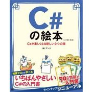 C♯の絵本 第2版 C♯が楽しくなる新しい9つの扉(翔泳社) [電子書籍]