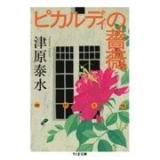 ピカルディの薔薇(筑摩書房) [電子書籍]