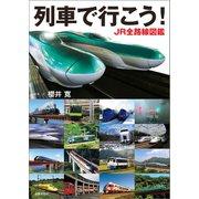 列車で行こう! JR全路線図鑑(世界文化社) [電子書籍]