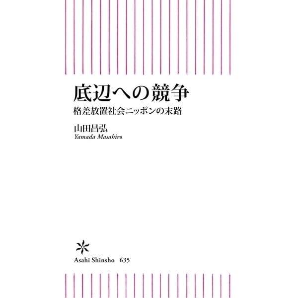 底辺への競争 格差放置社会ニッポンの末路(朝日新聞出版) [電子書籍]