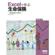 Excelで学ぶ生命保険 商品設計の数学(オーム社) [電子書籍]