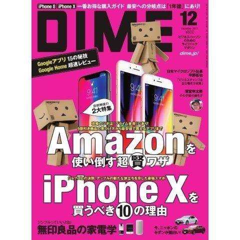 DIME(ダイム) 2017年12月号(小学館) [電子書籍]