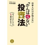 日本人だけが知らない「がんばらない」投資法 ほったらかしでも1億円貯まる!(二見書房) [電子書籍]