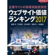 ウェブサイト価値ランキング2017(ダイヤモンド社) [電子書籍]