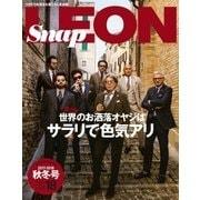 Snap LEON vol.18(主婦と生活社) [電子書籍]