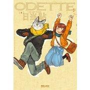 オデット ODETTE(4)(フレックスコミックス) [電子書籍]