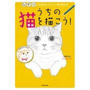 うちの猫を描こう! なぞりから始める、かわいい猫の描き方(KADOKAWA) [電子書籍]