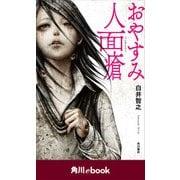 おやすみ人面瘡 (角川ebook)(KADOKAWA) [電子書籍]