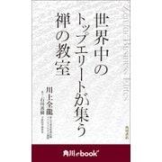 世界中のトップエリートが集う禅の教室 (角川ebook nf)(KADOKAWA) [電子書籍]