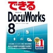 できるDocuWorks 8(インプレス) [電子書籍]