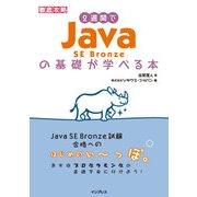 2週間でJava SE Bronzeの基礎が学べる本(インプレス) [電子書籍]