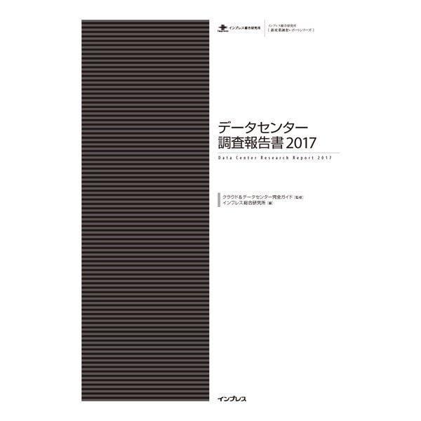 データセンター調査報告書2017(インプレス) [電子書籍]
