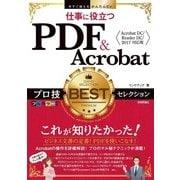 今すぐ使えるかんたんEx PDF+Acrobat プロ技BESTセレクション (技術評論社) [電子書籍]