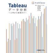 Tableauデータ分析 ~入門から実践まで~(秀和システム) [電子書籍]
