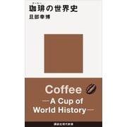 珈琲の世界史(講談社) [電子書籍]