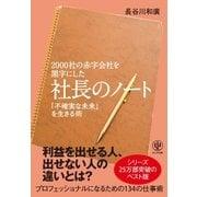 2000社の赤字会社を黒字にした 社長のノート(かんき出版) [電子書籍]