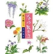 花を描こう 春の散歩道 (マール社) [電子書籍]