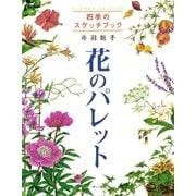 四季のスケッチブック 花のパレット(マール社) [電子書籍]