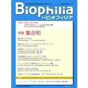 Biophilia 2017年秋号(アドスリー) [電子書籍]