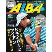 ALBA(アルバトロスビュー) No.734(プレジデント社) [電子書籍]