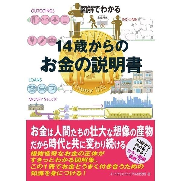 図解でわかる 14歳からのお金の説明書(太田出版) [電子書籍]
