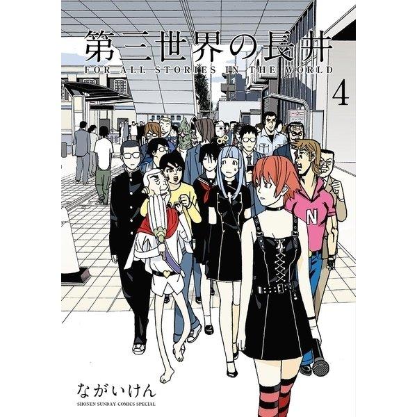第三世界の長井 4(小学館) [電子書籍]