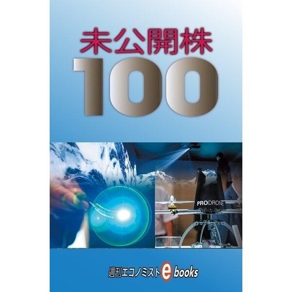 未公開株100(毎日新聞出版) [電子書籍]