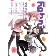 Febri(フェブリ) Vol.44(一迅社) [電子書籍]