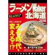 ラーメンWalker北海道2018(KADOKAWA) [電子書籍]