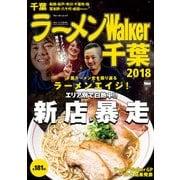 ラーメンWalker千葉2018(KADOKAWA) [電子書籍]