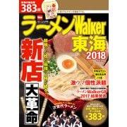 ラーメンWalker東海2018(KADOKAWA) [電子書籍]
