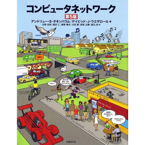 コンピュータネットワーク 第5版(日経BP社) [電子書籍]