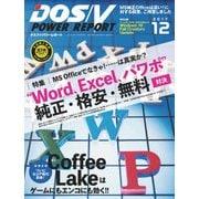 DOS/V POWER REPORT 2017年12月号(インプレス) [電子書籍]