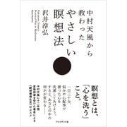 中村天風から教わったやさしい瞑想法(プレジデント社) [電子書籍]
