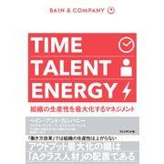TIME TALENT ENERGY 組織の生産性を最大化するマネジメント(プレジデント社) [電子書籍]