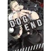DOG END 4(小学館) [電子書籍]
