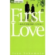 First Love~あなたが私を寂しくさせる~(小学館) [電子書籍]